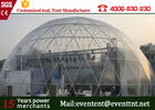 Mini Beach Dome Tent PVC Cover 18m Diameter / Large Outdoor Canopy Tent  For Wedding